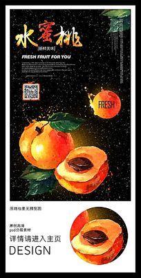 時尚黑色水蜜桃水果包裝海報