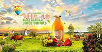淘宝天猫果汁饮料合成效果海报设计