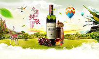 淘宝天猫啤酒葡萄酒饮料合成海报设计模板