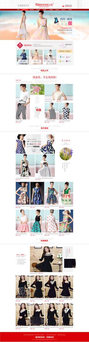 夏季淘宝女装首页设计
