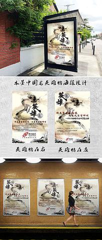 中国风水墨龙海报设计