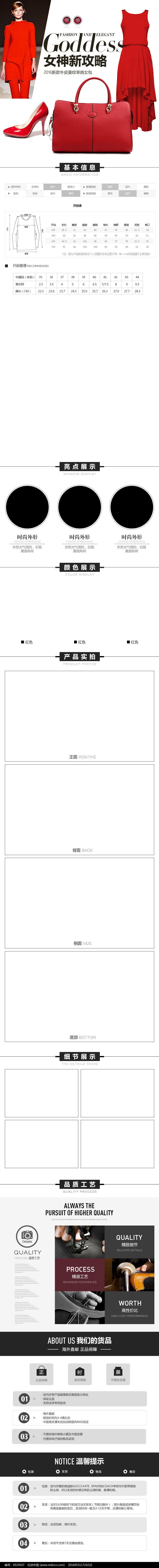 海外代购欧美大牌女装服饰时尚详情页模板图片