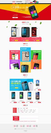 手机电子数码电器淘宝天猫旗舰店首页装修模板