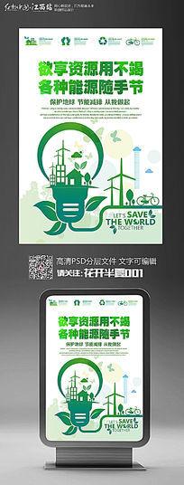 创意简约保护环境节约资源环保海报设计
