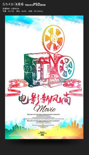 创意时尚电影新风尚影院电影海报设计
