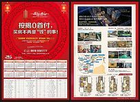 春节DM单房地产广告宣传单页高端DM单设计简洁大气DM单矢量图