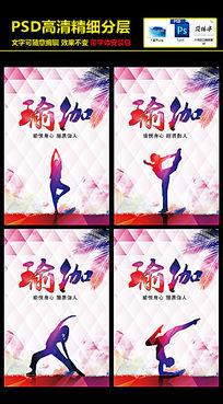 大气简洁瑜伽广告宣传海报