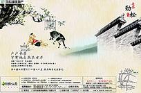 房地产水墨风房地产宣传海报