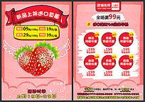 粉色背景水果店铺海报