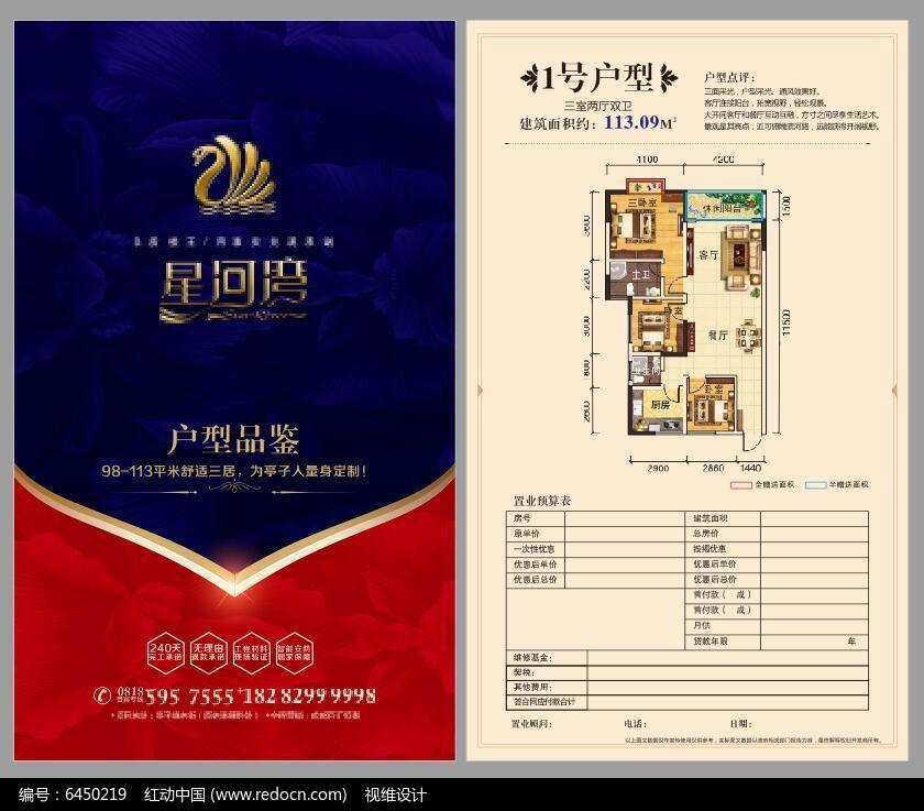 高端简洁大气户型单页设计房地产单页矢量图图片