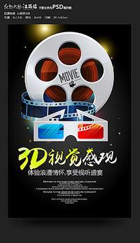 黑色3D视觉感观影院电影海报设计