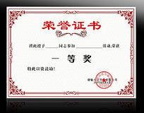 奖状荣誉证书模版