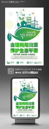 简约节约资源保护环境公益海报设计