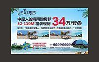 精美大气的蓝色海景房宣传海报模板