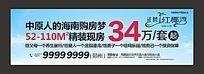 蓝色海景房广告宣传页设计