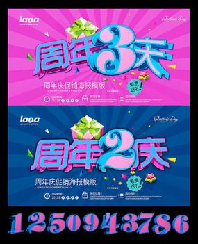 时尚周年庆海报