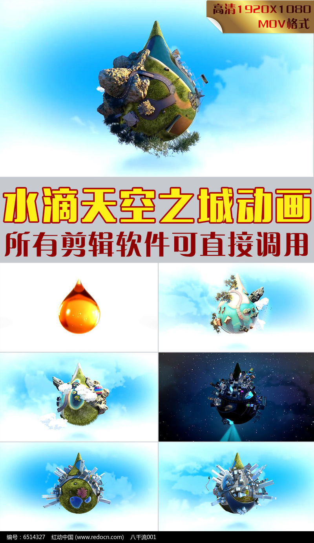水滴天空之城动画CG图片