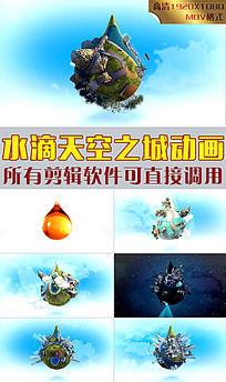 水滴天空之城动画CG