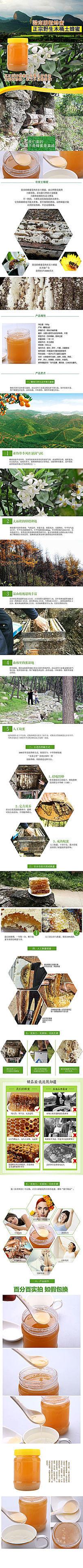 土蜂蜜淘宝详情页设计PSD分层