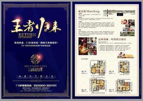 王者归来房地产广告宣传单页高端DM单设计简洁大气DM单矢量图