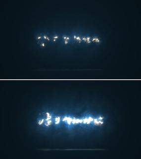 震撼闪电风暴logo开场片头AE模板