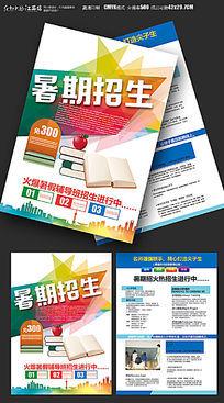 炫彩创意暑期培训班招生海报设计