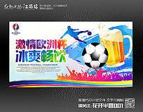 创意2016法国欧洲杯足球比赛海报设计