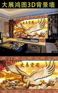 大展宏图3D背景墙墙