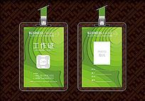 绿色纹理工作证