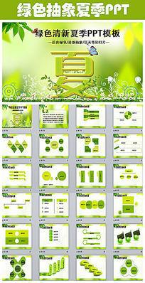 绿色夏天艺术抽象创意幻灯片PPT模板