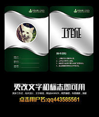 绿色质感创意工作证设计