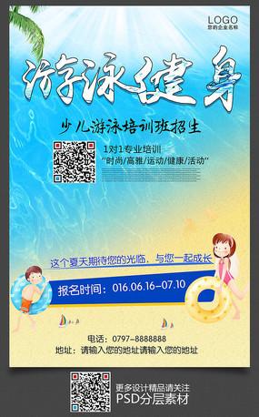 游泳健身海报设计
