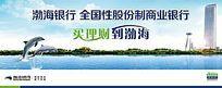 渤海银行理财展板