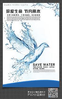 创意节约用水宣传海报