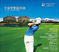 高尔夫畅打地产广告