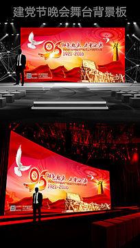 建党95周年政府机关单位演出晚会舞台背景设计