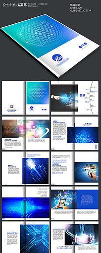 简约互联网APP平台开发宣传画册版式设计
