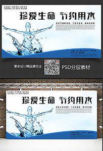 珍爱生命节约用水宣传海报