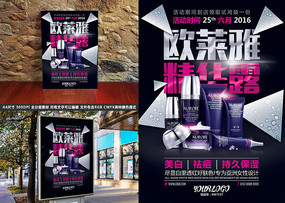 成套化妆品海报