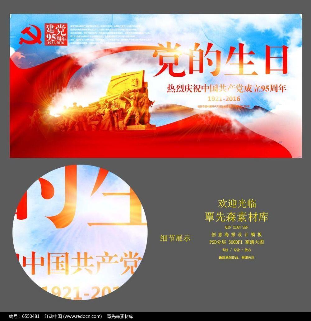 党的生日七一建党节宣传海报图片