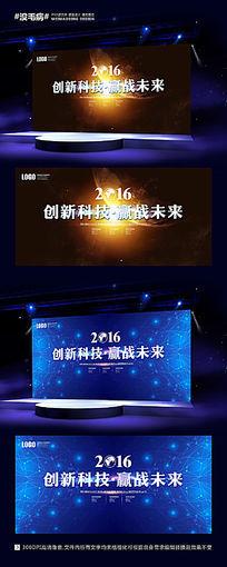 电子科技产品发布会舞台背景