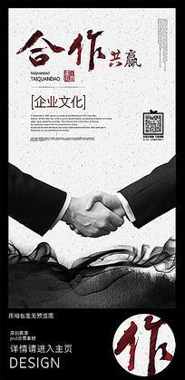 合作共赢企业文化展板展架海报