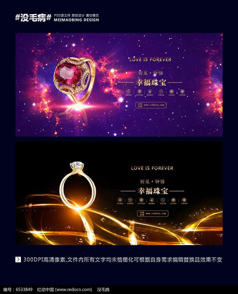 金色炫光珠宝海报设计图片