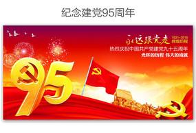 七一建党95周年宣传栏背景