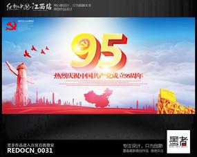 水彩创意建党95周年背景 PSD
