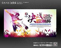 炫彩2016法国欧洲杯足球比赛海报设计
