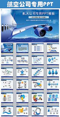飞机领航航空公司南方航空PPT模板