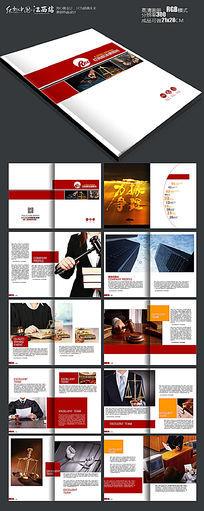 高档律师画册设计