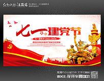 红色创意七一建党节宣传海报设计