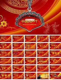 红色经典中国风中式古典ppt模板